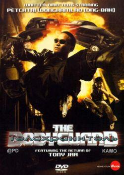 Телохранитель - The Bodyguard