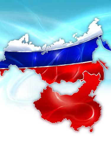 Россия и Китай. Путь через века