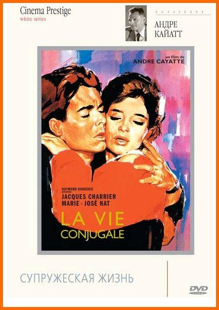 Франсуаза или супружеская жизнь - FranГ§oise ou La vie conjugale