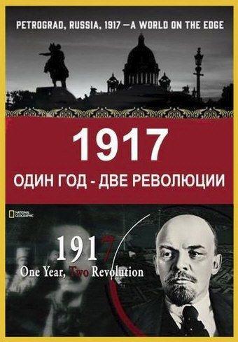 1917: Один год - две революции - 1917- One Year, Two Revolutions