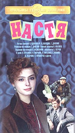 Настя - Nastya