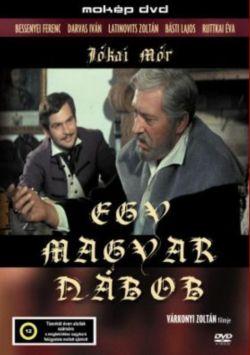 Венгерский набоб - Vengerskiy nabob