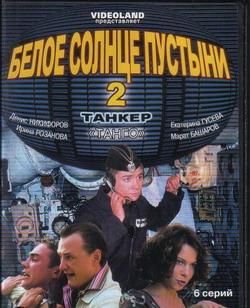Танкер Танго - Tanker Tango