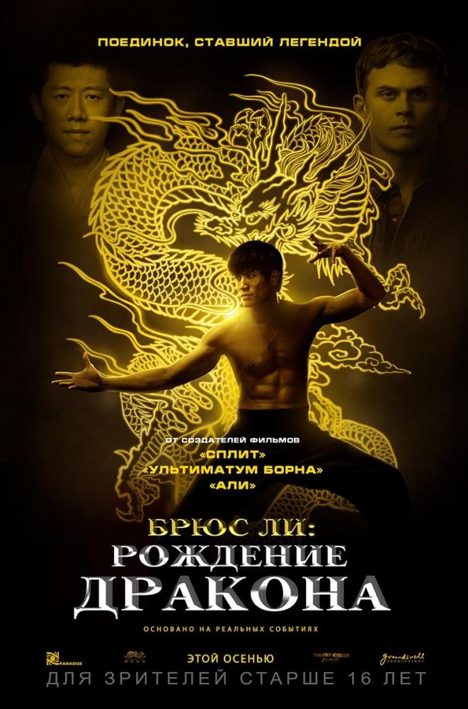 Брюс Ли: Рождение Дракона - Birth of the Dragon