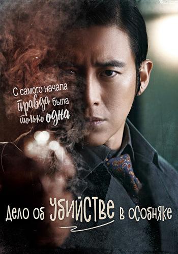 Дело об убийстве в каменном особняке - Seokjojeotaek salinsagun