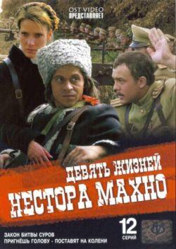 Девять жизней Нестора Махно - Devyat zhizney Nestora Mahno