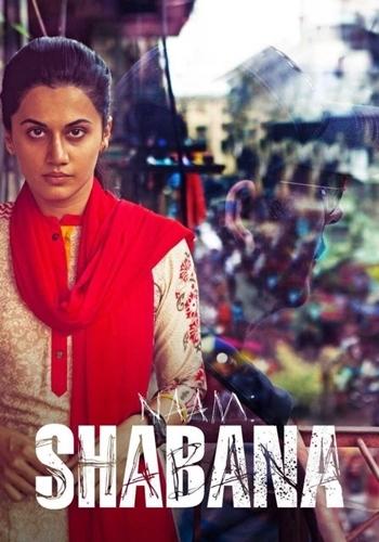 Её звали Шабана - Naam Shabana