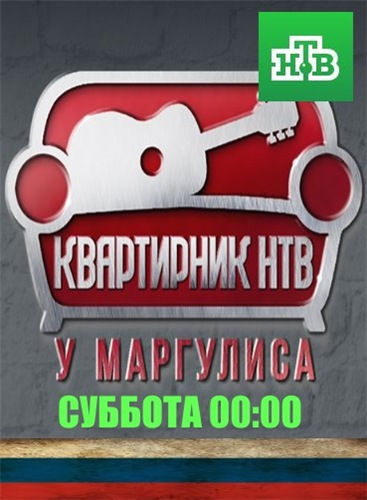 Город 312 - Концерт у Маргулиса на НТВ