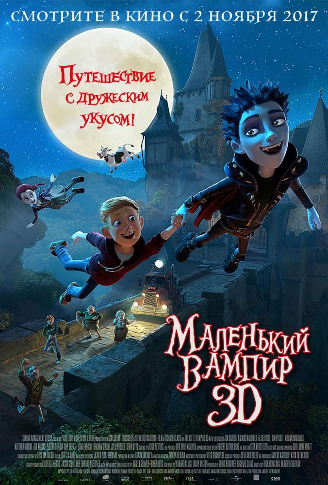 Маленький вампир - The Little Vampire 3D
