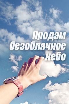 Продам безоблачное небо