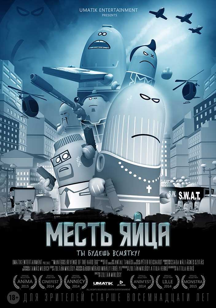 Месть яйца - Manieggs- Revenge of the Hard Egg