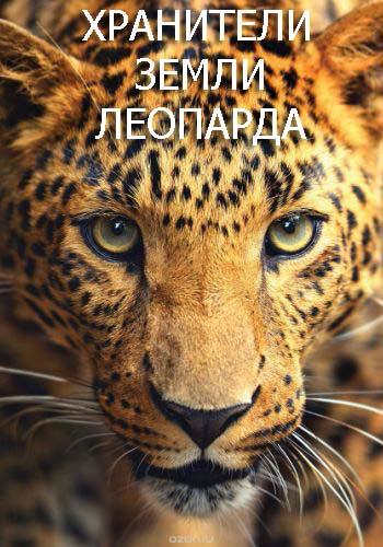 Discovery. Хранители земли леопарда - Хранители земли леопарда