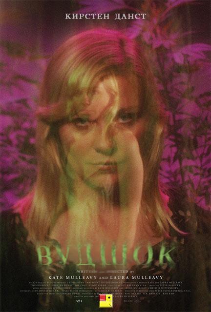 Вудшок - Woodshock
