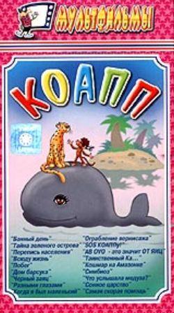 КОАПП (Комиссия особо активной помощи природе) - KOAPP
