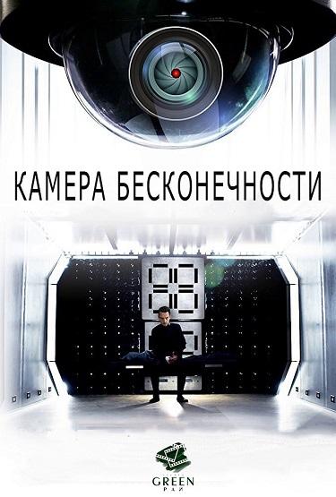Камера бесконечности - Infinity Chamber
