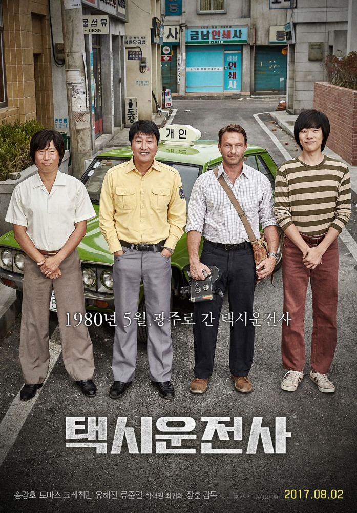 Таксист - Taeksi woonjeonsa