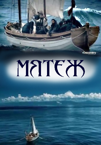 Discovery. Мятеж - Mutiny- Survival On The Oceans