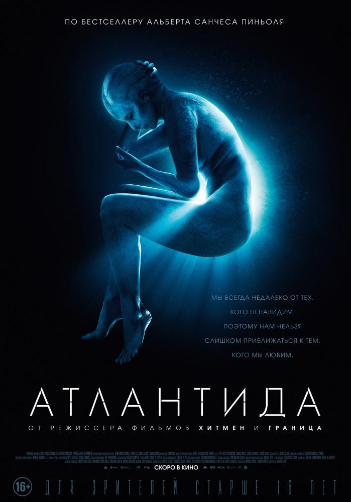 Атлантида - Cold Skin