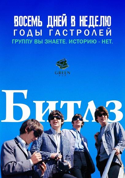 Битлз: Восемь дней в неделю - The Beatles- Eight Days a Week - The Touring Years