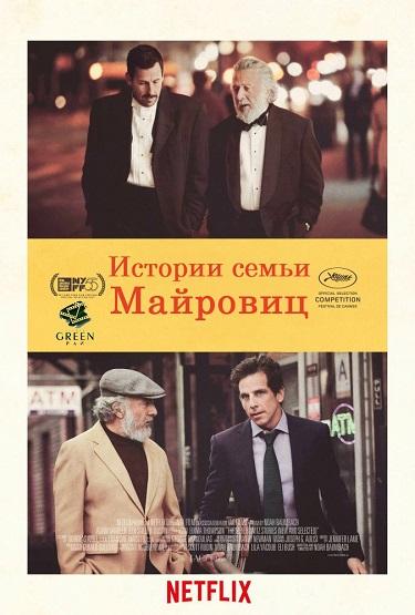 Истории семьи Майровиц - The Meyerowitz Stories (New and Selected)