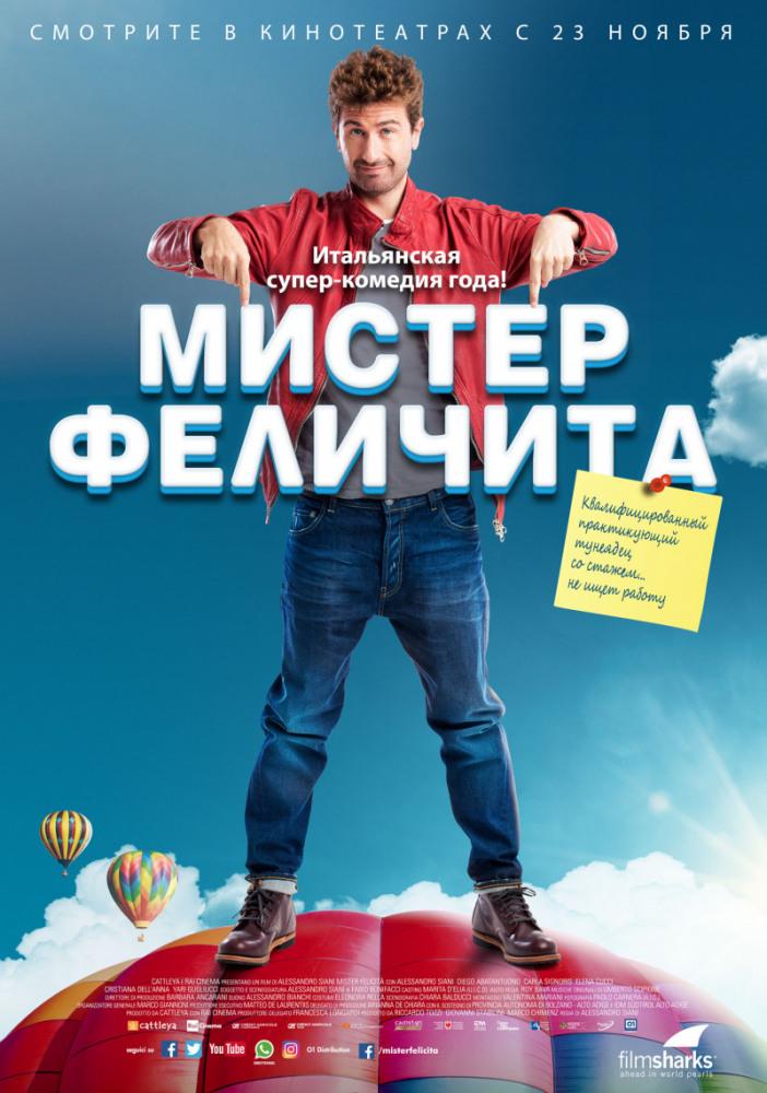 Мистер Феличита - Mister FelicitГ