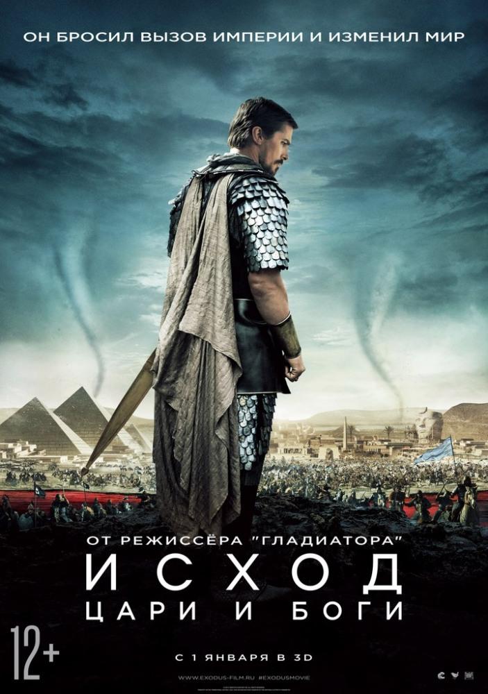 Исход: Цари и боги - Exodus- Gods and Kings
