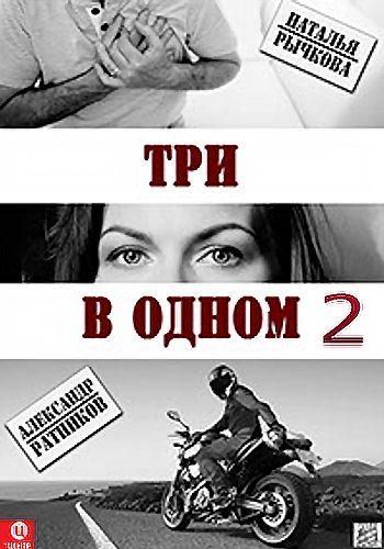 Три в одном 2