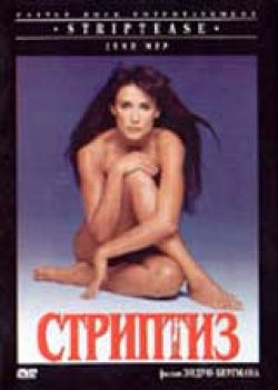 Стриптиз - Striptease
