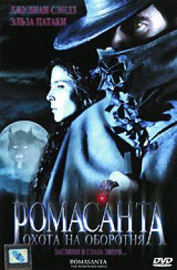 Ромасанта: Охота на оборотня - Romasanta