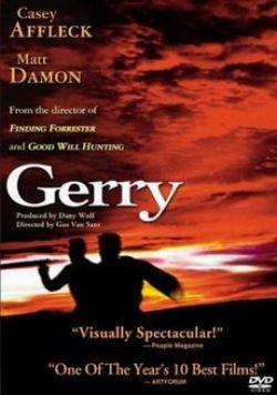 Джерри - Gerry