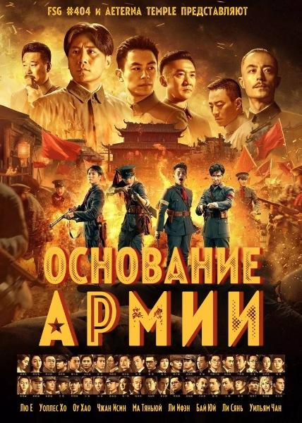 Основание армии - Jian jun da ye