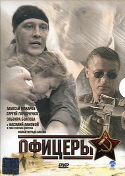 Офицеры - Ofitsery