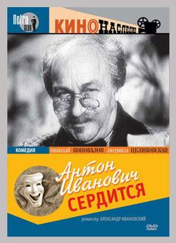 Антон Иванович сердится - Anton Ivanovich serditsya