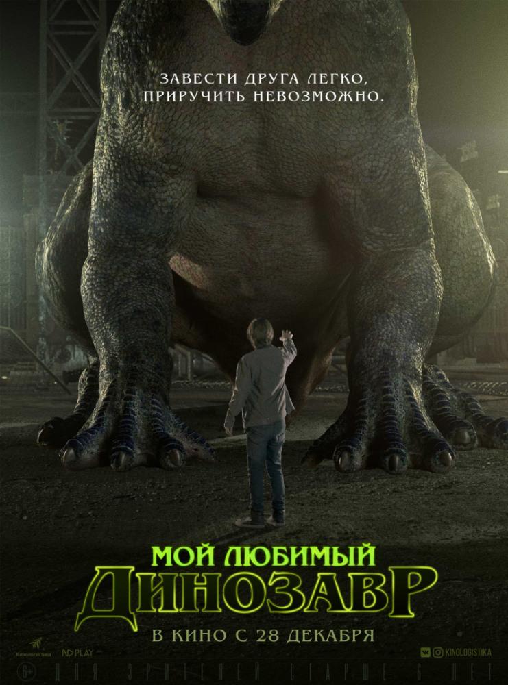 Мой любимый динозавр - My Pet Dinosaur