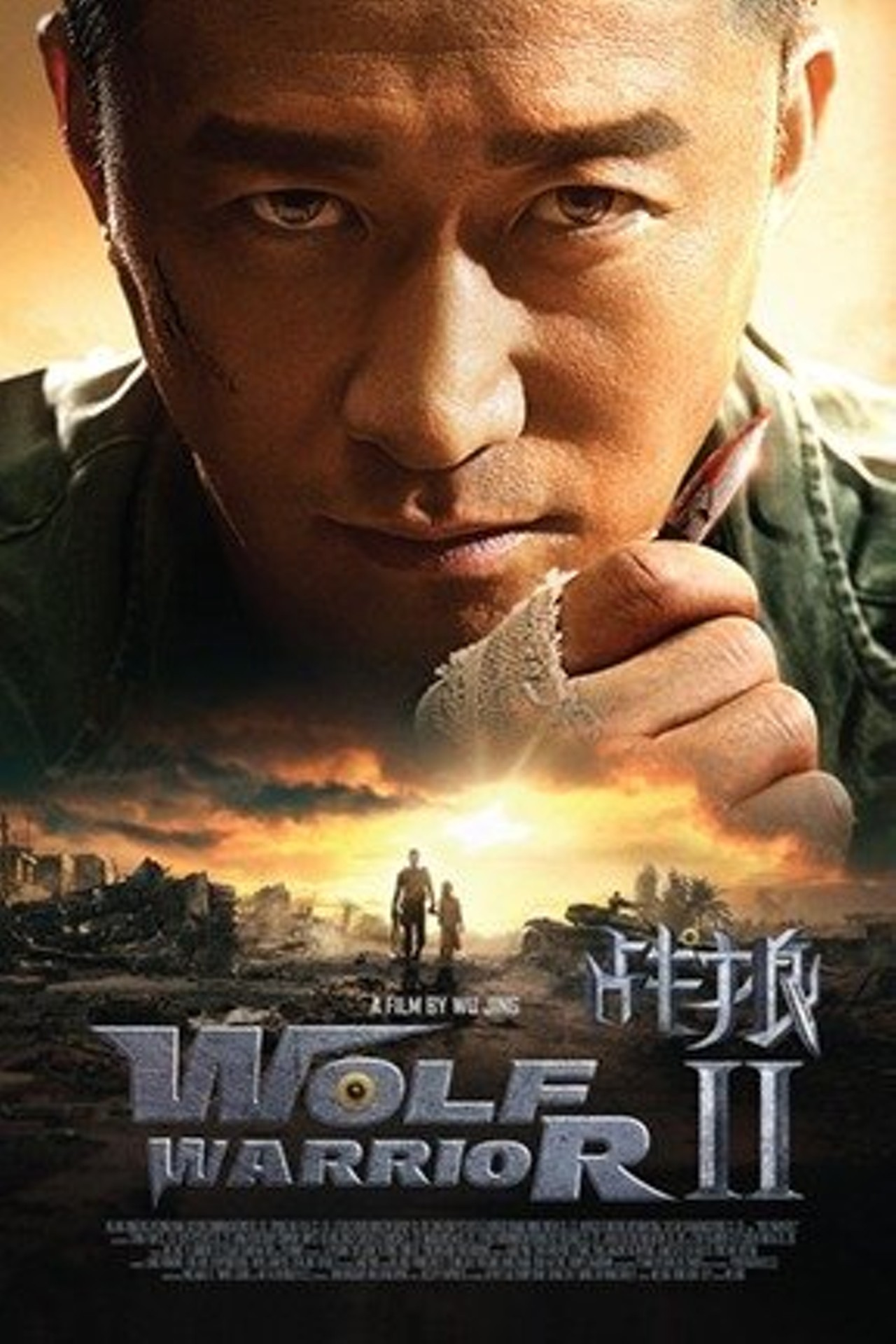 Война волков 2 - Zhan lang 2