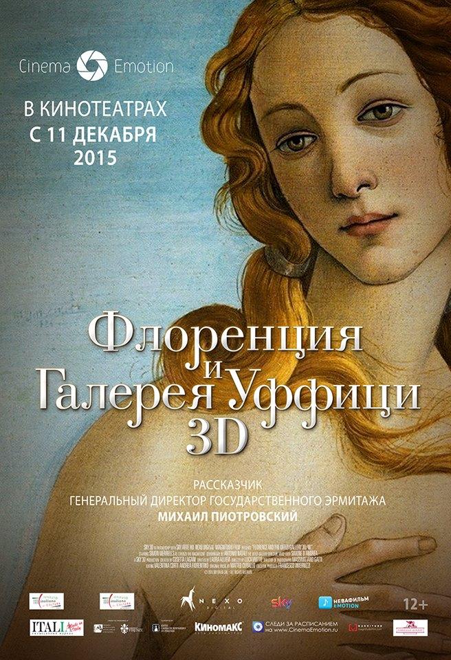 Флоренция и Галерея Уффици 3D - Firenze e gli Uffizi 3D4K