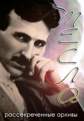 Тесла рассекреченные архивы - Tesla's Death Ray- A Murder Declassified