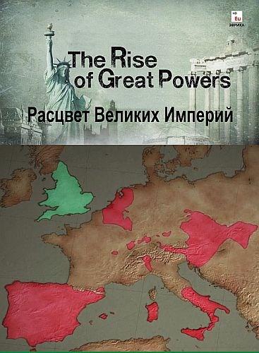 Расцвет великих империй - The Rise of Great Powers