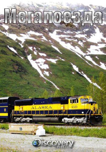Мегапоезда - Mega Trains