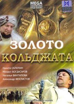 Золото Кольджата - Zoloto Coldgata