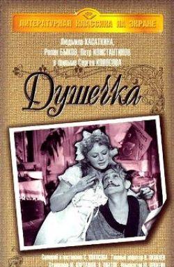 ������� - Dushechka