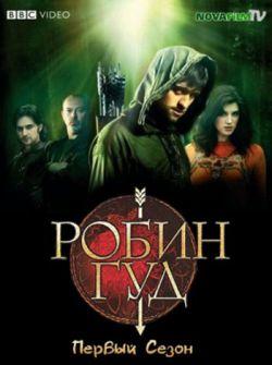 Робин Гуд. Сезон 1 - Robin Hood. Season I