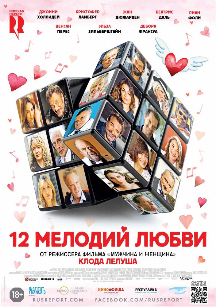 12 мелодий любви - Chacun sa vie