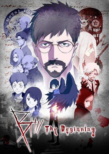 B: Начало - B- The Beginning