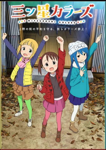 Трёхцветные звёздочки - Mitsuboshi Colors
