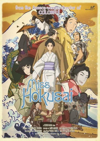 Мисс Хокусай - Sarusuberi- Miss Hokusai