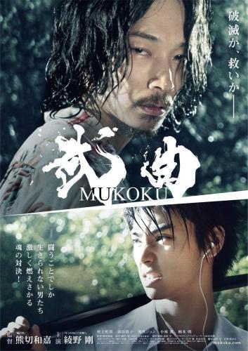 Боевая песня - Mukoku