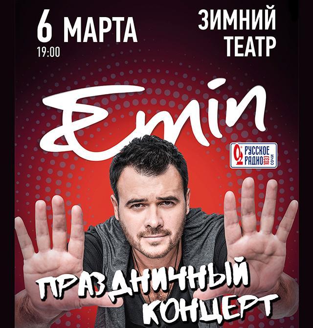 Праздничный концерт Emin приглашает друзей