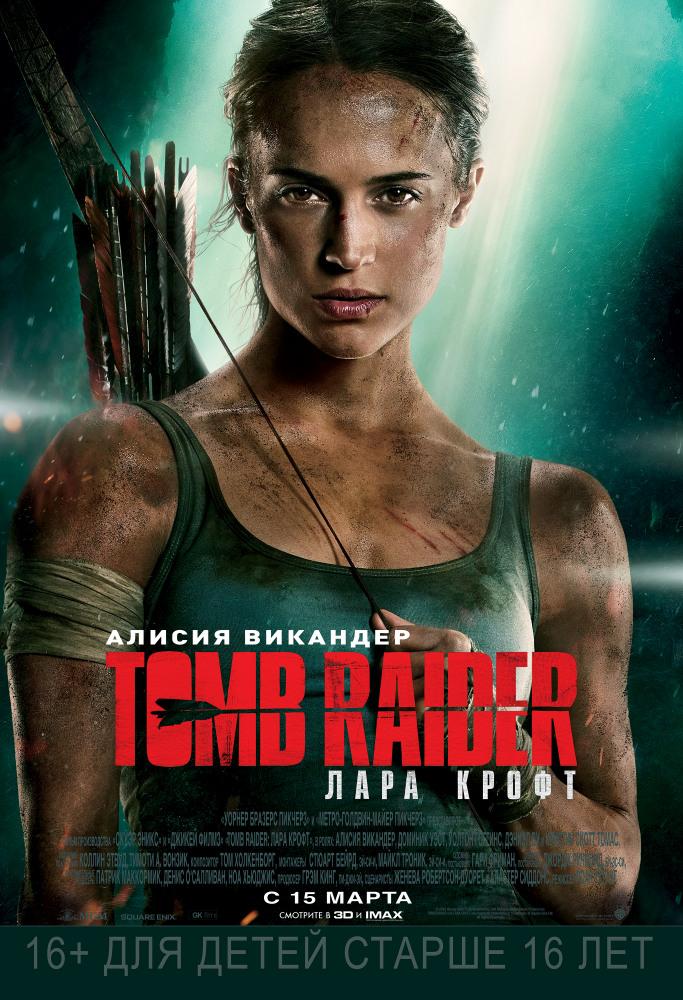 Tomb Raider: Лара Крофт - Tomb Raider