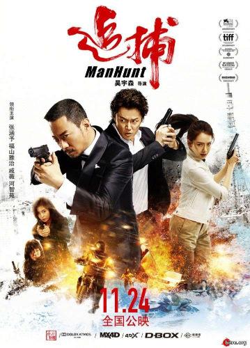Охота на человека - Manhunt